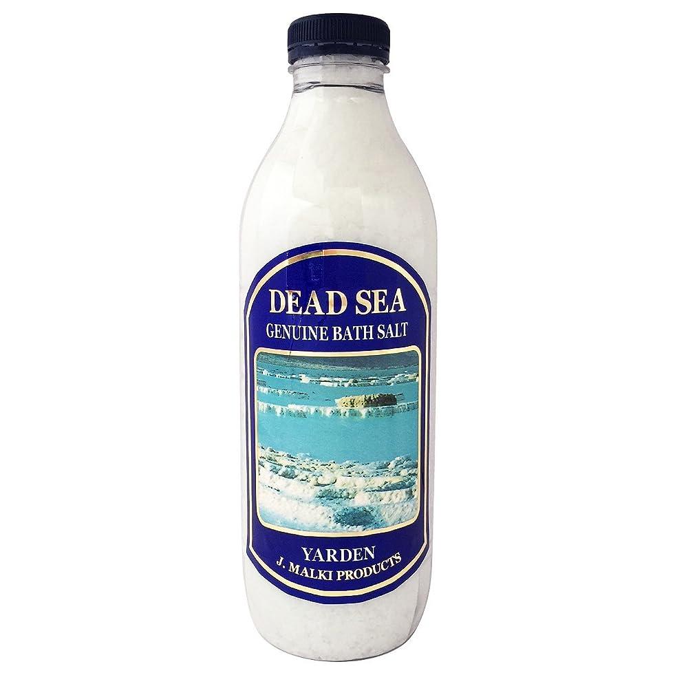 いっぱい見つける殺しますデッドシー?バスソルト 1kg(約10回分)【DEAD SEA BATH SALT】死海の塩/入浴剤(入浴用化粧品)