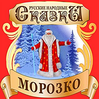 Father Frost (Russian Edition) audiobook cover art