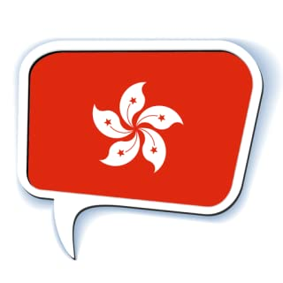 Speak Cantonese (HongKong and Macao language) - Learn useful phrase & vocabulary for traveling lovers and beginner free