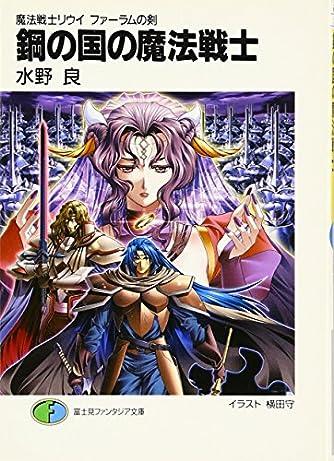 鋼の国の魔法戦士―魔法戦士リウイ ファーラムの剣 (富士見ファンタジア文庫)