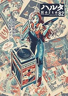 ハルタ 2021-MARCH volume 82 (ハルタコミックス)
