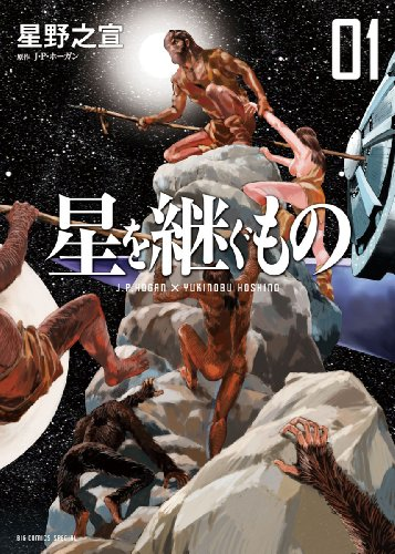 星を継ぐもの (1) (ビッグコミックススペシャル)