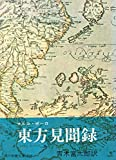 マルコ・ポーロ東方見聞録 (現代教養文庫 656)