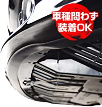 アンダーガード mini ブラック 汎用品 ガリ傷から守る 定番のガリ傷防止 車種問わず装着可能 エアロパーツ 純正バンパー 下端部を傷から守ります