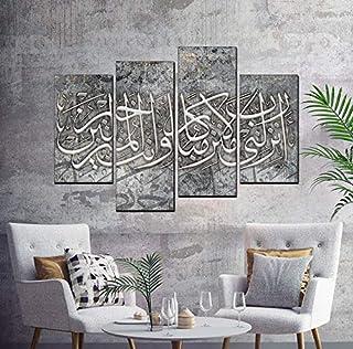 لوحة جدارية اسلامية مقسمة مطبوعة على خامة الكانفاس مع اطار مخفي موديل SV-365