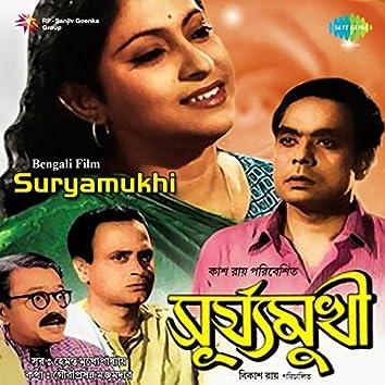 Suryamukhi (Original Motion Picture Soundtrack)