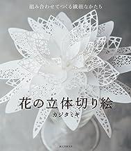 花の立体切り絵: 組み合わせてつくる 繊細なかたち