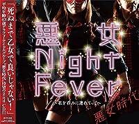悪女 Night Fever~私を呑みに連れてって~