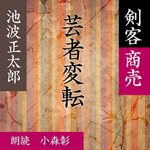 『芸者変転 (剣客商売より)』のカバーアート