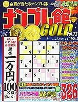 ナンプレ館GOLD 2021年 02 月号 [雑誌]