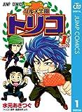 グルメ学園トリコ 1 (ジャンプコミックスDIGITAL)