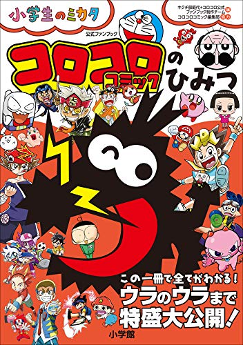 [画像:コロコロコミックのひみつ 公式ファンブック ~小学生のミカタ~]