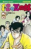 1・2の三四郎(7) (週刊少年マガジンコミックス)