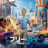 フリー・ガイ オリジナル・サウンドトラック