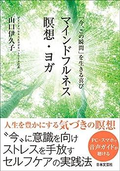 [山口伊久子]の「今、この瞬間」を生きる喜び マインドフルネス瞑想・ヨガ