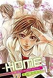 ─HOME─(1) (カドカワデジタルコミックス)