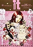COMIC it vol.25 (it COMICS)