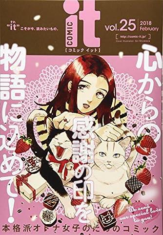 COMIC it vol.25 (it COMICS)