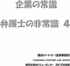企業の常識・弁護士の非常識(4)