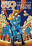 サイボーグ009完結編 conclusion GOD'S WAR(5) (少年サンデーコミックススペシャル)
