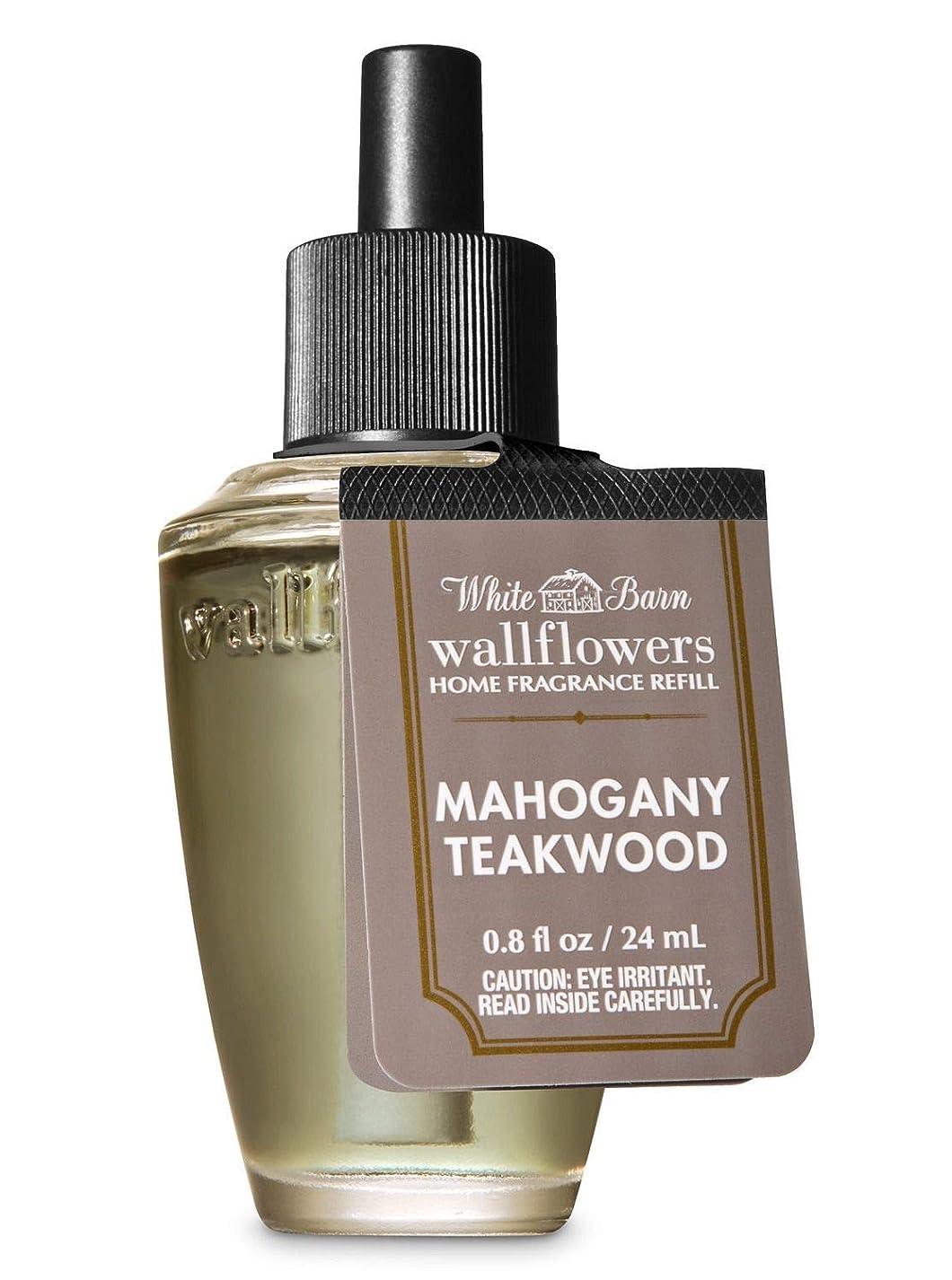 霧深い達成する根絶する【Bath&Body Works/バス&ボディワークス】 ルームフレグランス 詰替えリフィル マホガニーティークウッド Wallflowers Home Fragrance Refill Mahogany Teakwood [並行輸入品]