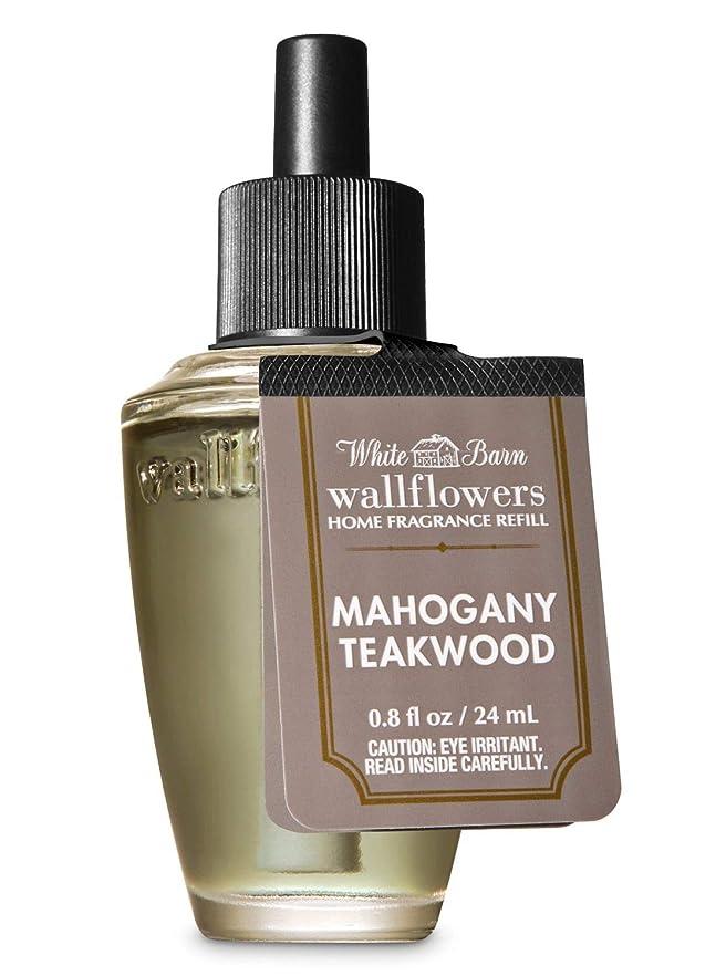 合金哀れな切り下げ【Bath&Body Works/バス&ボディワークス】 ルームフレグランス 詰替えリフィル マホガニーティークウッド Wallflowers Home Fragrance Refill Mahogany Teakwood [並行輸入品]
