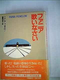 ファニア歌いなさい (1981年)