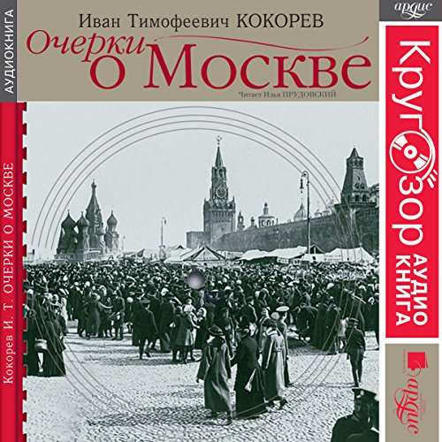 Ocherki o Moskve [Essays About Moscow] audiobook cover art