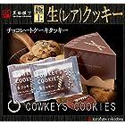 コーキーズ 生(レア)クッキー チョコレートケーキクッキー1ホール[21枚入]【直送商品】 北海道産小麦や北海道産バターなど北海道の厳選素材と手作りにこだわった、しっとりなめらかな新食感の熟成生(レア)クッキーです。