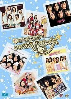 シングルVクリップス(2) [DVD]