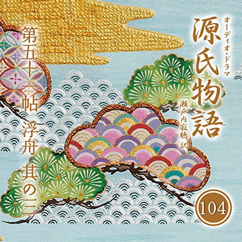『源氏物語 瀬戸内寂聴 訳 第五十一帖 浮舟 (其ノ三)』のカバーアート