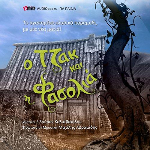Jack and the magic beanstalk / O Tzak kai I Fasolia cover art