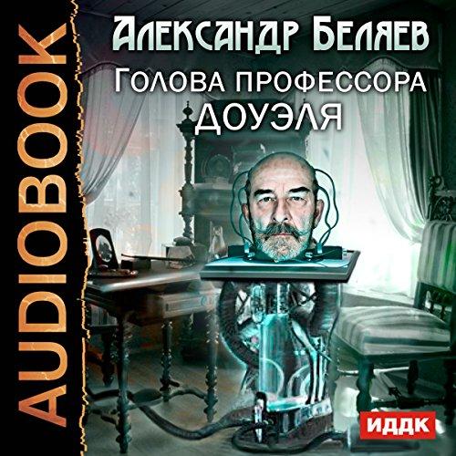 Professor Dowell's Head [Russian Edition] audiobook cover art