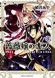薔薇嬢のキス(3) (あすかコミックスDX)