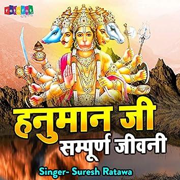 Hanuman Sampurana Jeevani (Hindi)