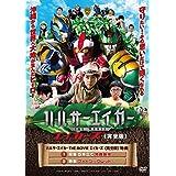 ハルサーエイカー THE MOVIE エイカーズ(完全版) [DVD]