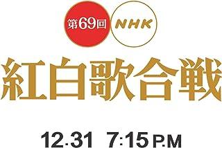 第69回 NHK 紅白歌合戦