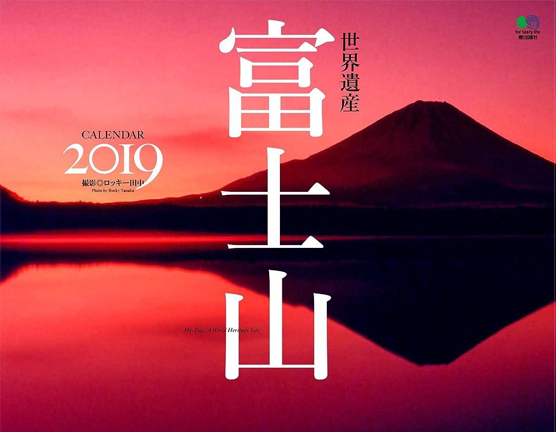 別れる寝てる絶対のカレンダー2019 世界遺産 富士山 ([カレンダー])
