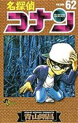 名探偵コナン62
