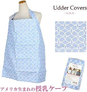 Udder Covers(アダーカバーズ) 授乳ケープ/ナーシングカバー (スローン Sloane)