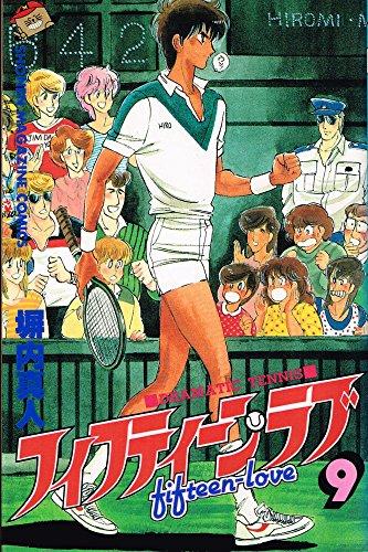 フィフティーンラブ 9 (少年マガジンコミックス)の詳細を見る