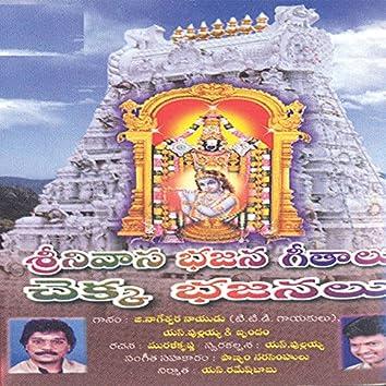 Srinivasa Bhajanalu Geethalu Chekka Bhajanalu