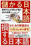 儲かる日本語 損する日本語  相手の心が思わず動く24の法則 (単行本)