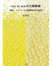ten to sen の方眼模様: 刺繍に、ニットに。点と線模様製作所の模様帖