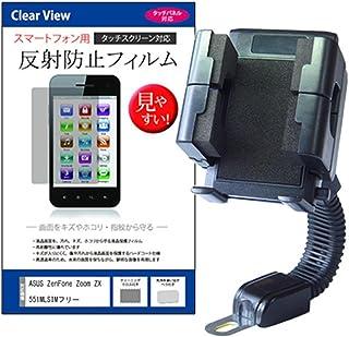 メディアカバーマーケット ASUS ZenFone Zoom ZX551ML SIMフリー [5.5インチ(1920x1080)]機種用 【バイク用 ホルダー と 指紋防止 クリア 光沢 液晶保護フィルム のセット】 角度調節可能