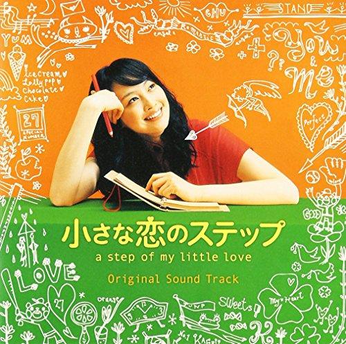 小さな恋のステップ オリジナル・サウンド・トラック