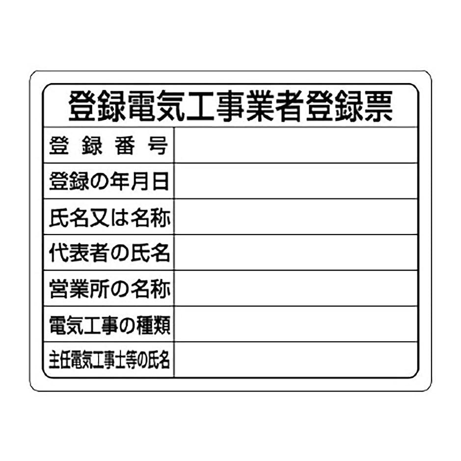【302-121】登録電気工事業者登録票