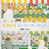 ピヨピヨスーパーマーケット - 工藤 ノリコ