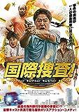 国際捜査! [DVD] image