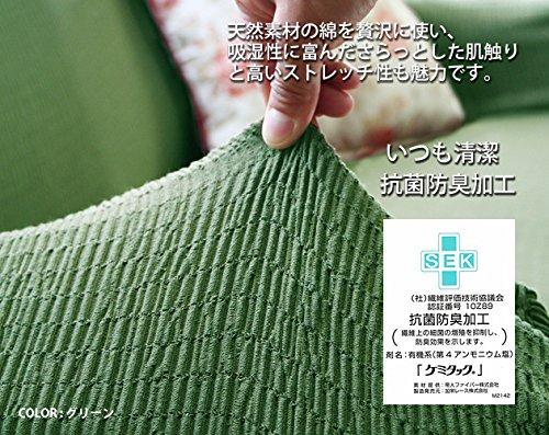 日本製 ぴったりフィット 抗菌防臭 ストレッチ ソファカバーアーム無し 1人掛け用 ベージュ 24176-N1-BE